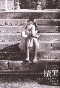 Atonement by Ian McEwan -- Japanese Edition