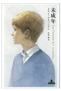 The Children Act by Ian McEwan -- Japanese Edition published by